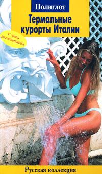 Термальные курорты Италии. Путеводитель с мини-разговорником ( 978-5-94161-466-0 )