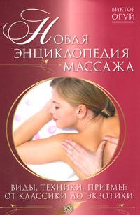 Новая энциклопедия массажа. Виды, техника, приемы. От классики до экзотики