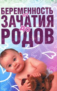 Беременность от зачатия до родов ( 978-5-17-064901-3, 978-5-271-26710-9 )