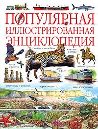 Популярная иллюстрированная энциклопедия