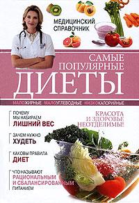 Самые популярные диеты. И. В. Сергеева, Н. А. Поимцева, О. В. Репина