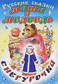 Маша и медведь. Снегурочка ( 978-5-17-064116-1, 978-5-89624-389-2, 978-5-271-26313-2 )
