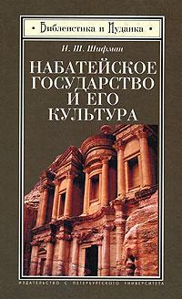 Набатейское государство и его культура и ш шифман