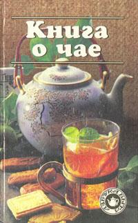 Книга о чае