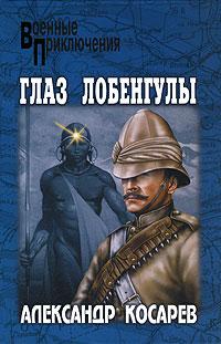 Глаз Лобенгулы. Александр Косарев