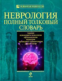 Неврология. Полный толковый словарь. А. С. Никифоров