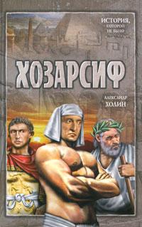 Хозарсиф. Александр Холин