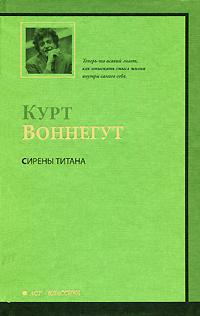 Книга Сирены Титана