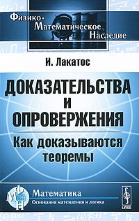 Доказательства и опровержения. Как доказываются теоремы ( 978-5-382-01024-3 )