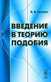 Введение в теорию подобия ( 978-5-382-01101-1 )