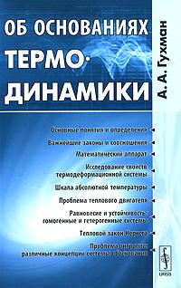Об основаниях термодинамики ( 978-5-382-01105-9 )