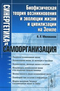 Синергетика и самоорганизация. Биофизическая теория возникновения и эволюции жизни и цивилизации на Земле