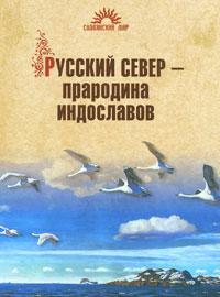 Русский Север - прародина индославов. Н. Р. Гусева