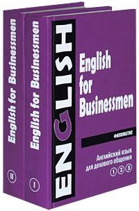 ���������� ���� ��� �������� ������� / English for Businessmen (�������� �� 2 ����)