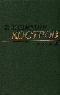 Владимир Костров. Избранное. Стихотворения и поэмы