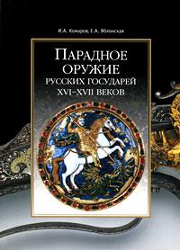 Парадное оружие русских государей XVI-XVII веков