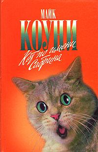 Кот по имени Сабрина. Майк Коуни