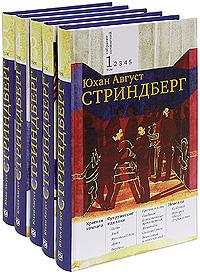 Юхан Август Стриндберг. Собрание сочинений в 5 томах (комплект). Юхан Август Стриндберг