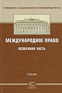 Международное право. Особенная часть ( 978-5-8354-0638-8 )