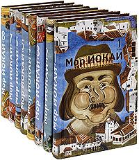 Мор Йокаи. Собрание сочинений в 8 томах (комплект). Мор Йокаи