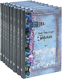 Эрнст Теодор Амадей Гофман. Собрание сочинений в 8 томах (комплект). Эрнст Теодор Амадей Гофман