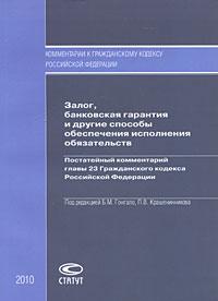Залог, банковская гарантия и другие способы обеспечения исполнения обязательств. Постатейный комментарий главы 23 Гражданского кодекса Российской Федерации ( 978-5-8354-0640-1 )