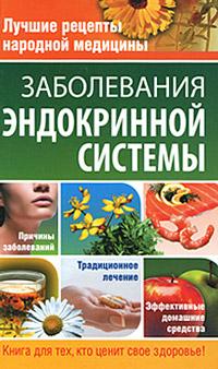 Лучшие рецепты народной медицины
