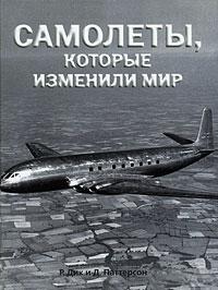 Самолеты, которые изменили мир. Р. Дик, Д. Паттерсон