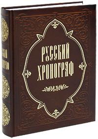 Русский хронограф (подарочное издание)