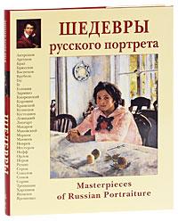 Шедевры русского портрета / Masterpieces of Russian Portraiture. Вера Калмыкова
