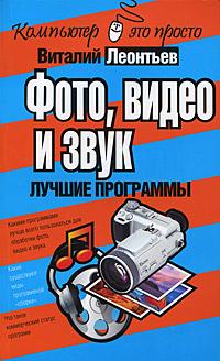 Фото, видео и звук. Лучшие программы