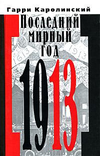 Последний мирный год 1913. Гарри Каролинский