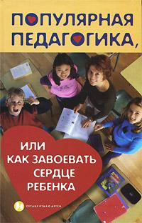 Популярная педагогика, или Как завоевать сердце ребенка