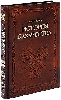 История казачества (подарочное издание). А. А. Гордеев