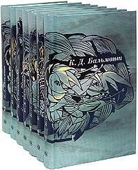 К. Д. Бальмонт. Собрание сочинений в 7 томах (комплект книг). К. Д. Бальмонт