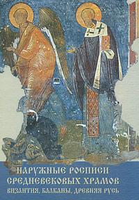 Наружные росписи средневековых храмов. Византия, Балканы, Древняя Русь. М. А. Орлова