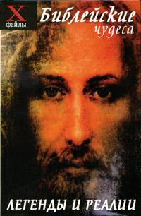Библейские чудеса. Легенды и реалии ( 978-5-222-17048-9 )