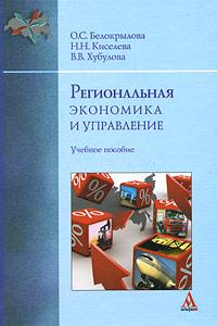 Региональная экономика и управление ( 978-5-98281-173-8, 978-5-16-003608-3 )