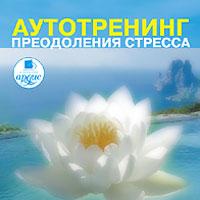 Аутотренинг преодоления стресса (аудиокнига MP3)