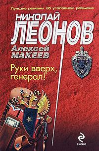Руки вверх, генерал!. Николай Леонов, Алексей Макеев