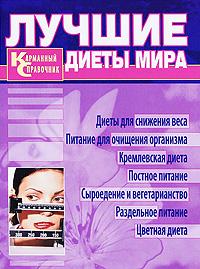 Лучшие диеты мира. Карманный справочник. Т. А. Федосеева
