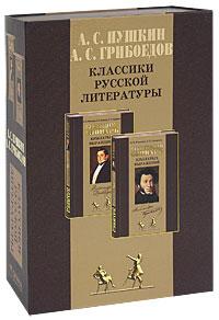 А. С. Пушкин, А. С. Грибоедов. Классики русской литературы (комплект из 2 книг)