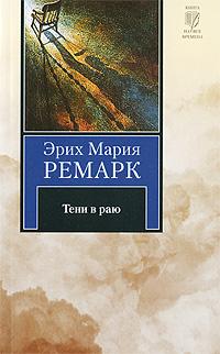 Книга Тени в раю