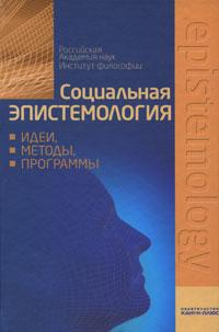 Социальная эпистемология. Идеи, методы, программы