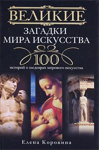 Книга Великие загадки мира искусства. Истории о шедеврах мирового искусства