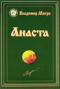 Анаста. Владимир Мегре
