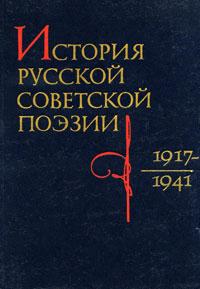 История русской советской поэзии. 1917-1941
