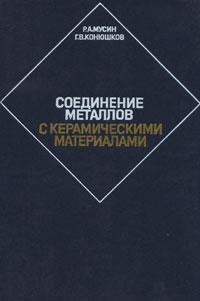 Соединение металлов с керамическими материалами