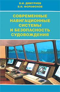 Современные навигационные системы и безопасность судовождения. В. И. Дмитриев, В. И. Форафонов