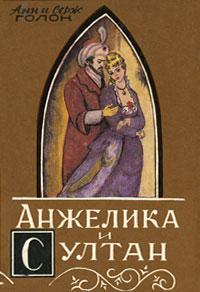 Книга Анжелика и султан